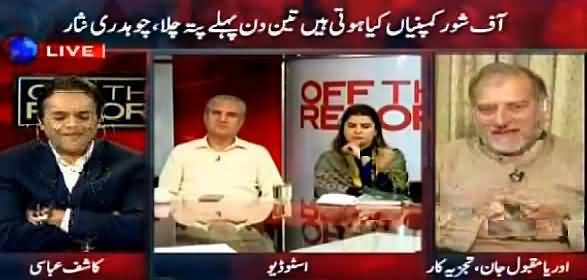 Off The Record (Panama Leaks, PMLN In Trouble) – 11th April 2016