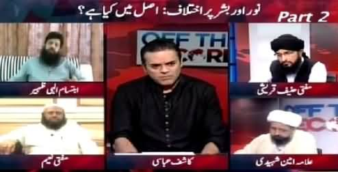 Off The Record PART-2 (Pakistan Mein Kufr Ke Fatwon Ka Culture) – 21st July 2015