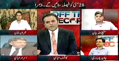 Off The Record (PEMRA Cancelled Geo Group License) – 20th May 2014