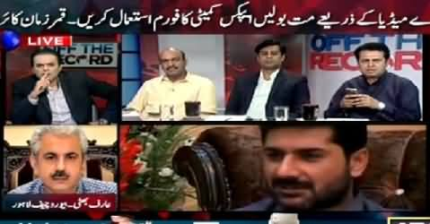 Off The Record (PM Nawaz Sharif's Phone Call to Army Chief) – 18th June 2015