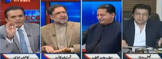 Off The Record (PMLN, PPP United Against PTI Govt) - 16th October 2018