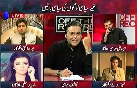 Off The Record (Political Talk With Non Political People) - 29th June 2016