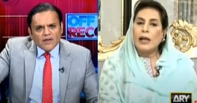 Off The Record (Political Parties Support Criminals - Fehmida Mirza) - 9th July 2020