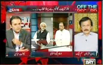 Off The Record (Prime Minister Mian Nawaz Shareef Address to Nation, Ayaz Amir, Qamar Zaman Kaira, Haroon Akhtar)  - 20th August 2013