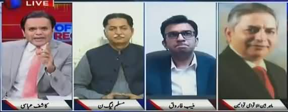 Off The Record (PTI Afraid of My Book - Reham Khan) - 6th June 2018