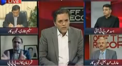 Off The Record (PTI Announces To Go To Supreme Court Against PM) – 16th August 2016