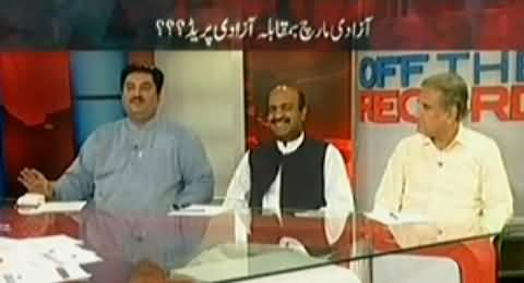 Off The Record (PTI Long March And Pervez Musharraf Deal) – 14th July 2014