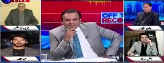 Off The Record (PTI Ministers Performance) - 27th November 2018