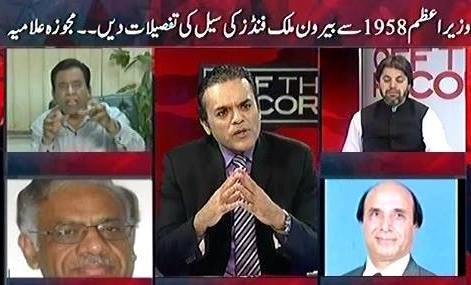 Off The Record (PTI & PPP Agreed on Prime Minister Nawaz Sharif's Resignation) – 2nd May 2016