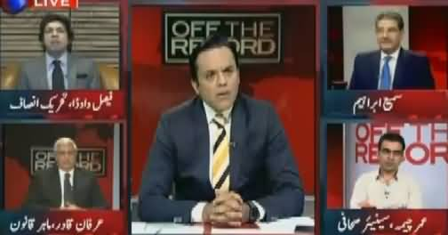 Off The Record (Qatari Prince Refused To Appear Before JIT) – 5th June 2017