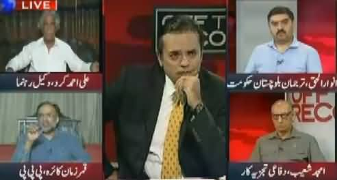 Off The Record (Qaum Halat e Jang Mein Hai?) – 9th August 2016