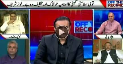 Off The Record (Qaumi Slamti Commitee Ka Elamia) - 15th May 2018