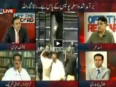 Off The Record (Rana Sanaullah Ordered to Fire - Dr. Tahir ul Qadri) - 18th June 2014