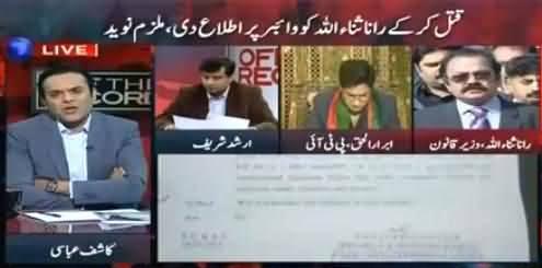 Off The Record (Rana Sanaullah Par Qatal Ka Ilzam, NA-154 Re-Poll) – 28th October 2015
