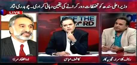 Off The Record (Rangers Ke Ikhtiarat Mein 1 Month Ka Izafa) – 9th July 2015