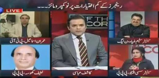 Off The Record (Rangers Powers & Dr. Asim Hussain Case) – 22nd December 2015