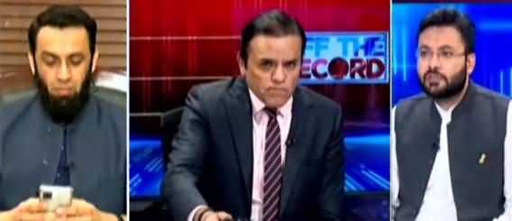 Off The Record (Reality of Shahbaz Sharif Case in UK) - 28th September 2021