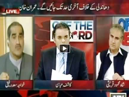 Off The Record (Rigging Issue: Khawaja Saad Rafique Vs Shah Mehmood Qureshi) – 12th May 2014