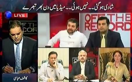 Off The Record (Rumours of Imran Khan's Marriage) - 12th July 2016