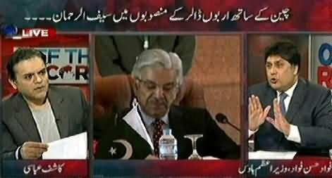 Off The Record (Saif-ur-Rehman Involvement in China Power Projects) - 5th February 2015