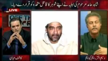 Off the Record (Saulat Mirza Ki Phansi Aur MQM Ka Future) - 12th May 2015