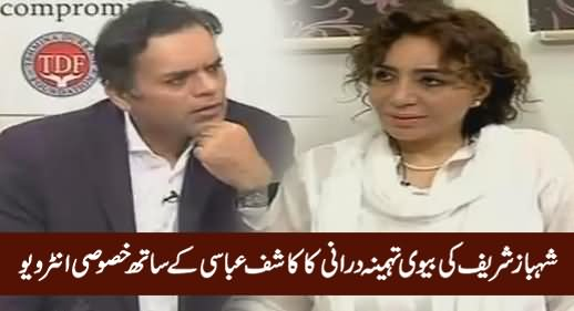 Off The Record (Shahbaz Sharif's Wife Tehmina Durrani Interview) – 14th July 2016