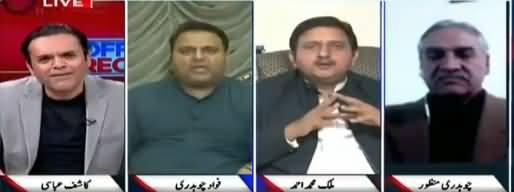 Off The Record (Shahbaz Sharif Ta Hayat Sadar) - 27th February 2018