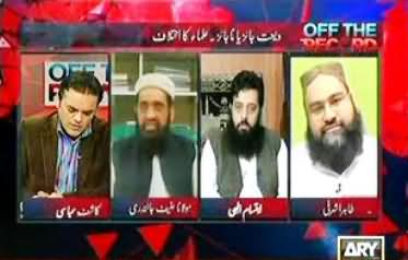 Off the Record (Shahzeb Murder Case: Opinion of Different Ulemas of Islam About This Case) - 10th September 2013