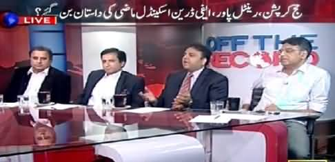 Off The Record (Sharif Brothers Got Clean Chit in Ittefaq Foundry Case) – 28th May 2015