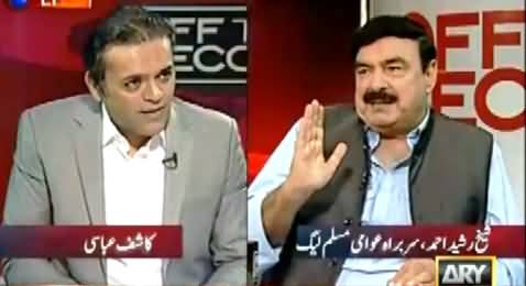 Off The Record (Sheikh Rasheed Ahmad Exclusive Interview) – 18th August 2016
