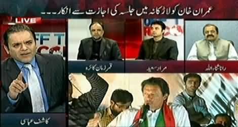 Off The Record (Sindh Govt Refused PTI to Hold Jalsa in Larkana) - 17th November 2014