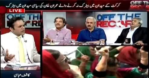 Off The Record Special (NA-154, Imran Khan Ki Hat-Trick) 7PM To 8PM – 26th August 2015
