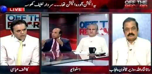 Off The Record Special (NA-154, Imran Khan Ki Hat-Trick) 8PM To 9PM – 26th August 2015