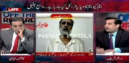 Off The Record (SSP Malir Shocking Revelations About MQM) – 30th April 2015