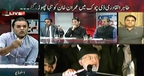 Off The Record (Tahir ul Qadri Imran Khan Ko Tanha Choor Gaye) – 22nd October 2014