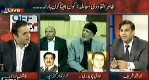 Off The Record (Tahir ul Qadri Issue, Who Won, Who Lost) – 23rd June 2014