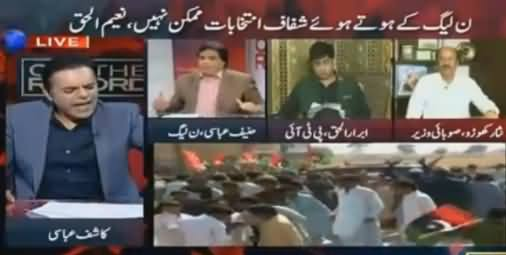 Off The Record (Transparent Elections Not Possible Under PMLN - PTI) – 17th November 2015