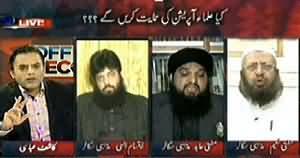 Off The Record (Ulema Ki Rai: Operation Ya Muzakraat?) – 22nd January 2014