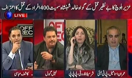 Off The Record (Uzair Baloch Ko PPP Mein Kis Kis Ne Istemal Kya?) – 1st February 2016