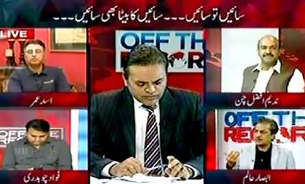 Off The Record (VIP Culture, Yousaf Raza Gillani's Son Killed A Man in Lahore) – 9th October 2014