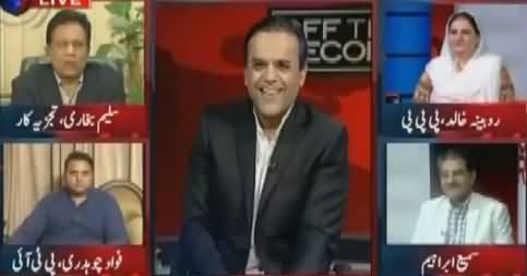 Off The Record (What Is Nawaz Sharif's Next Plan?) – 15th August 2017