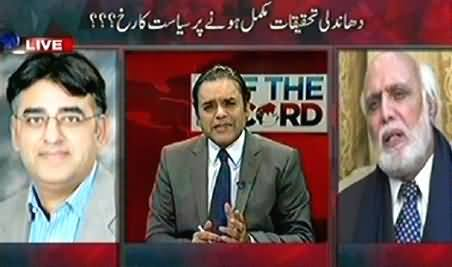 Off The Record (What Will Happen After Rigging Investigation?) – 11th November 2014