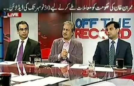 Off The Record (What will Happen on 30th November in Islamabad) - 13th November 2014