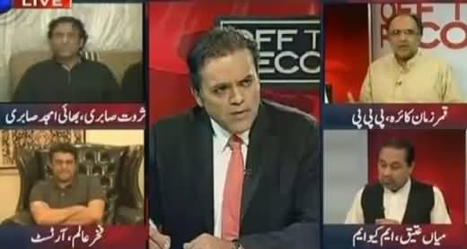Off The Record (When A Common Man Will Get Respect & Safety in Pakistan?) – 27th June 2016