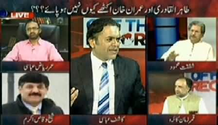Off The Record (Why Imran Khan and Tahir ul Qadri Not Joined Each Other) - 4th August 2014