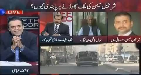 Off The Record (Why Sharjeel Memon's Name on ECL?) – 26th November 2015
