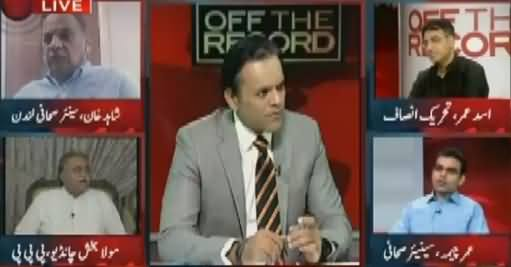 Off The Record (Will Kashif Qazi Appear Before JIT) – 30th May 2017