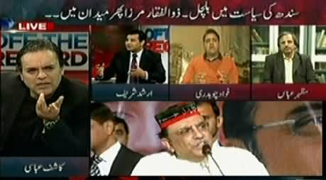 Off The Record (Zulfiqar Mirza Allegations on Asif Zardari) - 12th February 2015