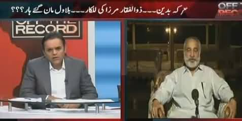 Off The Record (Zulfiqar Mirza Ki Lalkar, Bilawal Ne Haar Maan Li?) – 18th November 2015