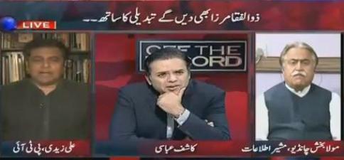Off The Record (Zulfiqar Mirza Support PTI in Karachi) – 3rd December 2015
